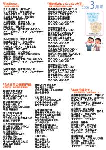 御池合唱団2016_3月_ 裏-01
