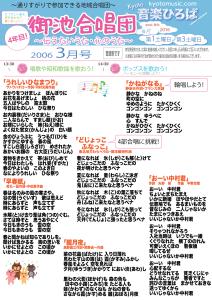 御池合唱団2016_3月_ 表-01
