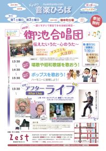 zest_ongaku_A_2016_3