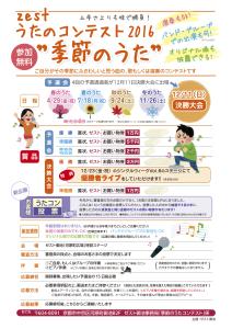zest_ongaku_B_2016_3