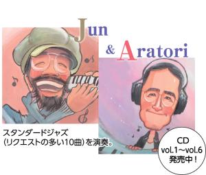 Jun&Aratori